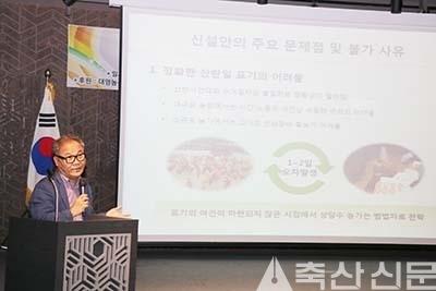 최근 개최된 한국양계포럼에서 전북대 류경선 교수가 난각 산란일자 표기의 문제점에 대해 발표하고 있다.